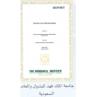 Gypsum Board Regular (12 mm thickness) (Kuwaiti)