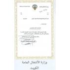 Gypsum Board Fire Resistant 1.2x2.4 (12 mm thickness) (Kuwaiti)